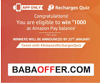 Hello friends amazon come with new quiz time. Today's new Quiz time Contest name is Recharge Quiz Time. In Recharge quiz time just give answer of 5 question. If You give 5  answer correctly then you can eligible for lucky draw. In Recharge quiz time you can win 5000 . 200 winners selected in Recharge quiz time. All Details of Amazon Quiz time is here, babaoffer.com give You all Answer of Recharge quiz time. All Answer given below. And We also Updated how to play this contest. Its only on Amazon App. We also Updated a Video that how You can play and answer all the recharge quiz contest .