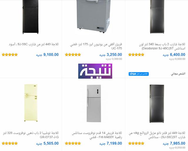 احدث اسعار الثلاجات والديب فريزر فى مصر 2018 جميع الانواع والاحجام بالصور