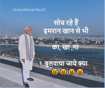 सोच रहे हैं  इमरान खान से funny hindi jokes
