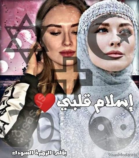 رواية إسلام قلبي