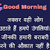 whatsapp status-attitude-motivational-shayari in hindi [august-2018]-By PkvTechnical