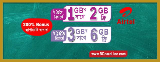 Airtel 200% Internet bonus on recharge 3GB@98Tk & 9GB@159Tk