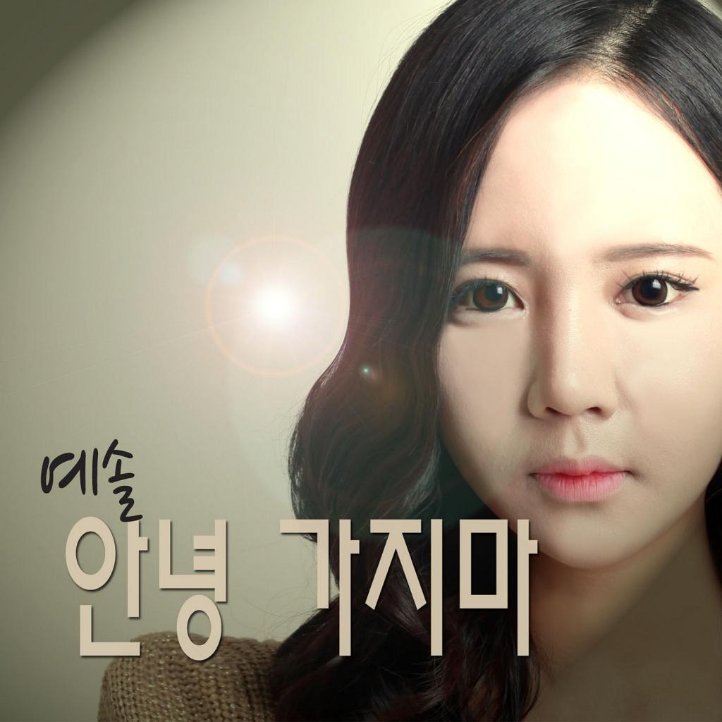 [Single] Ye Sol – 안녕 가지마