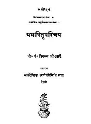 yama-pitru-parichay-pt-priyaratna-ji-यम-पितृ-परिचय-पंडित-प्रियरत्न-जी
