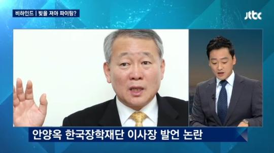 장학재단 이사장 발언 논란