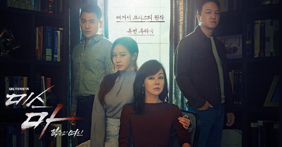 Download Drama Korea Ms. Ma Nemesis Batch Sub Indo