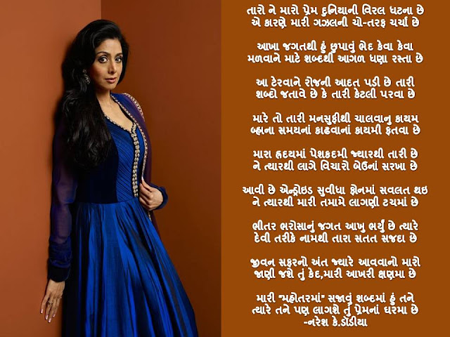 तारो ने मारो प्रेम दुनियानी विरल धटना छे Gujarati Gazal By Naresh K. Dodia