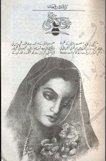 Nani ki Nanhi by Rashida Riffat Online Reading