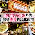 饶河夜市必吃名店,最多美食的台北夜市!