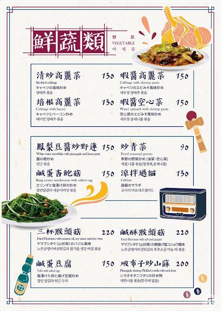 驛站食堂菜單鮮蔬類
