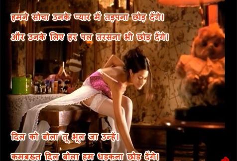 Tadap Na Chode Denge रोमांटिक शायरी - Romantic Shayari