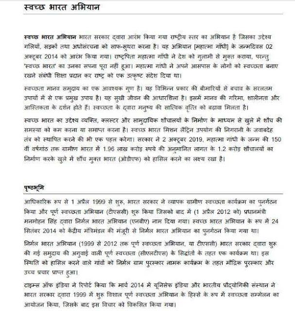Swachh Bharat abhiyan pdf