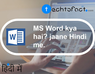 MS Word क्या है? Ms Word in Hindi