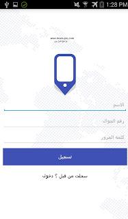 تحميل برنامج اين هاتفى لمنع هاتفك من السرقه Where mobile without Internet