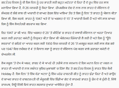 Republic Day Speech in Punjabi