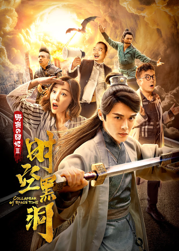 Concubine Black Hole in Time and Space (2019) Chinese 720p HDRip 800MB