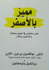 تحميل كتاب مميز بالأصفر، مميز بالأصفر pdf، تحميل كتاب مميز بالأصفر ل جاكسون براون، كتاب تنمية بشريه، تنميه بشريه pdf ، كتب تشجيعيه pdf