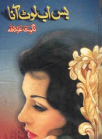 Bas Ab Laut Aana Novel by Nighat Abdullah