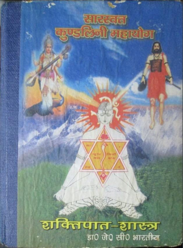 saraswat-kundalini-mahayoga-Shaktipatra-Shastra-सारस्वत-कुण्डलिनी-महायोग-शक्तिपात-शास्त्र