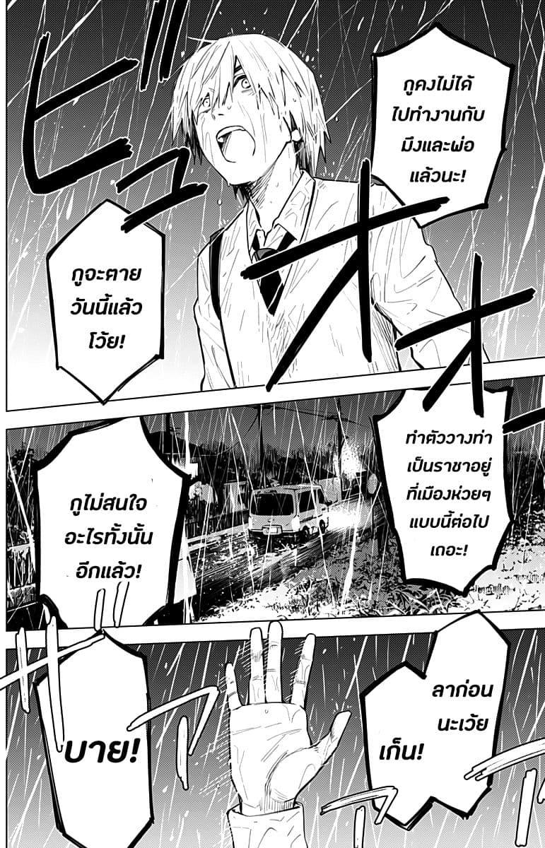 อ่านการ์ตูน Shounen no Abyss ตอนที่ 7 หน้าที่ 9