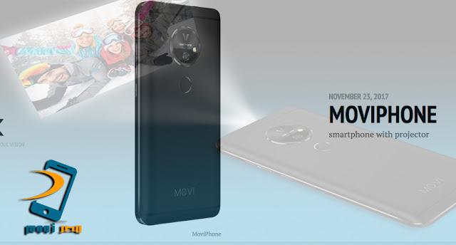 إطلاق أول هاتف يعمل مع بروجكتور فى معرض CES 2018 بإسم Moviphone