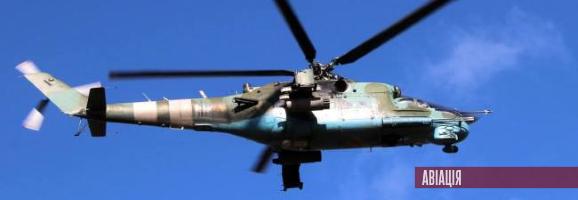 Мі-24 армійської авіації СВ ЗСУ у війні на Донбасі