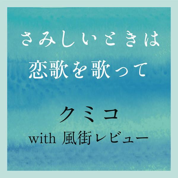 [Single] クミコ with 風街レビュー – さみしいときは恋歌を歌って (2016.07.29/MP3/RAR)