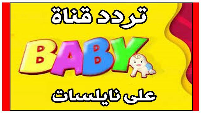 تردد قناة باي بي BABY CHANNEL الفضائية على النايلسات