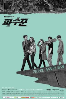 Tracklist : OST. Lookout 파수꾼