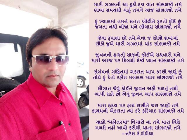 मारी गझलनी आ टूकी-टच वात सांभळजो तमे Gujarati Gazal By Naresh K. Dodia