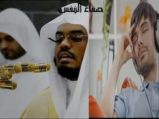 ارح قلبك بالقرآن سورة آل عمران