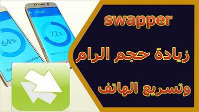 تحميل Swapper لزيادة حجم الرام و تسريع هاتف اندرويد
