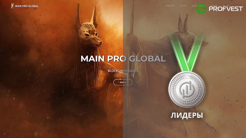 Повышение Main Pro Global
