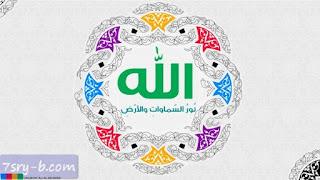 صور مكتوب عليها الله , كلمة الله مكتوبة علي صور خلفيات إسلامية جميلة