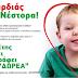 Μπορούμε όλοι να βοηθήσουμε τον μικρό Νέστορα από τη Θεσσαλονίκη