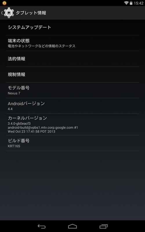 Nexus7(2013) Android 4.4(KitKat) -7
