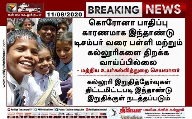 Breaking News, டிசம்பர் மாதம் வரை பள்ளிகள் மற்றும் கல்லூரிகளை திறக்க வாய்ப்பில்லை...