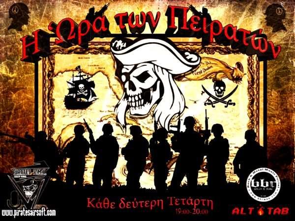 'Η Ώρα των Πειρατών': Τετάρτη 16 Νοεμβρίου στις 19:00
