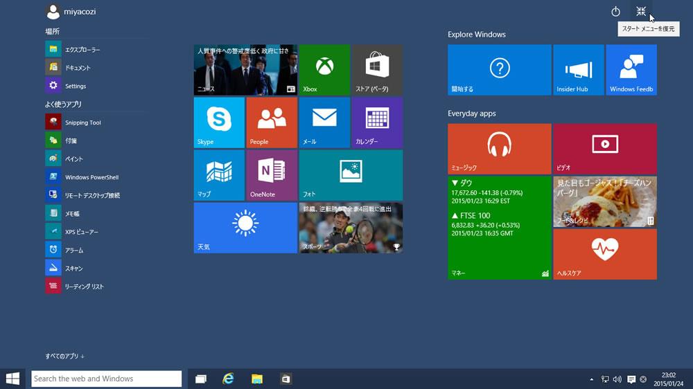 【Windows 10 Technical Preview】待望の日本語版登場 2