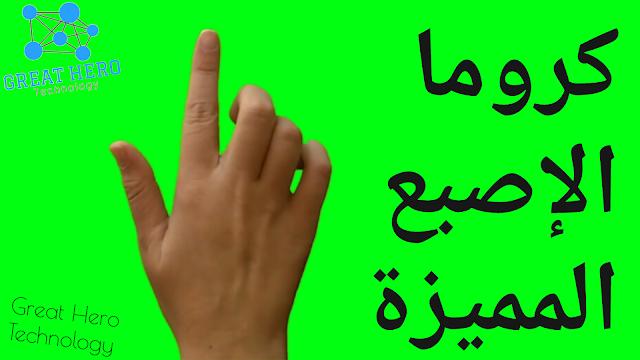 تنزيل كروما الإصبع المميزة
