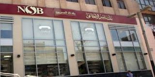 شروط واجراءات الحصول علي قرض المصروفات الدراسية من بنك ناصر الاجتماعي