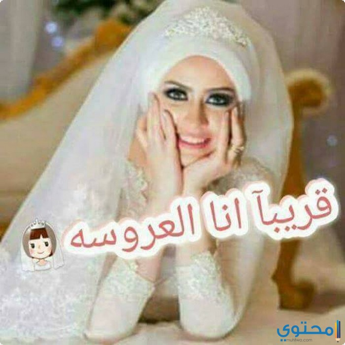 صور انا العروسه المنتظره 2021