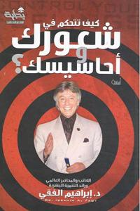 تحميل كتاب كيف تتحكم في شعورك وأحاسيسك؟ - إبراهيم الفقي