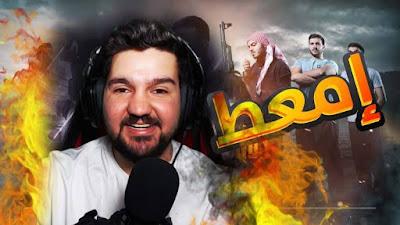 ضبط اعدادات لعبة ببجي للاعب المحترف ابن سوريا