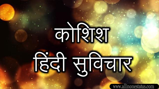 Motivational Suvichar in Hindi on Koshish
