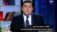 برنامج 90 دقيقه حلقة السبت 10-12-2016 مع معتز الدمرداش