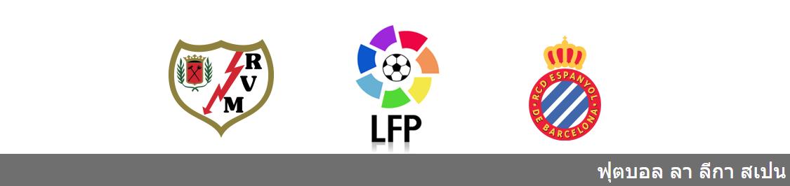 แทงบอลออนไลน์ วิเคราะห์บอล ลา ลีกา ระหว่าง ราโย บาเยกาโน่ vs เอสปันญ่อล