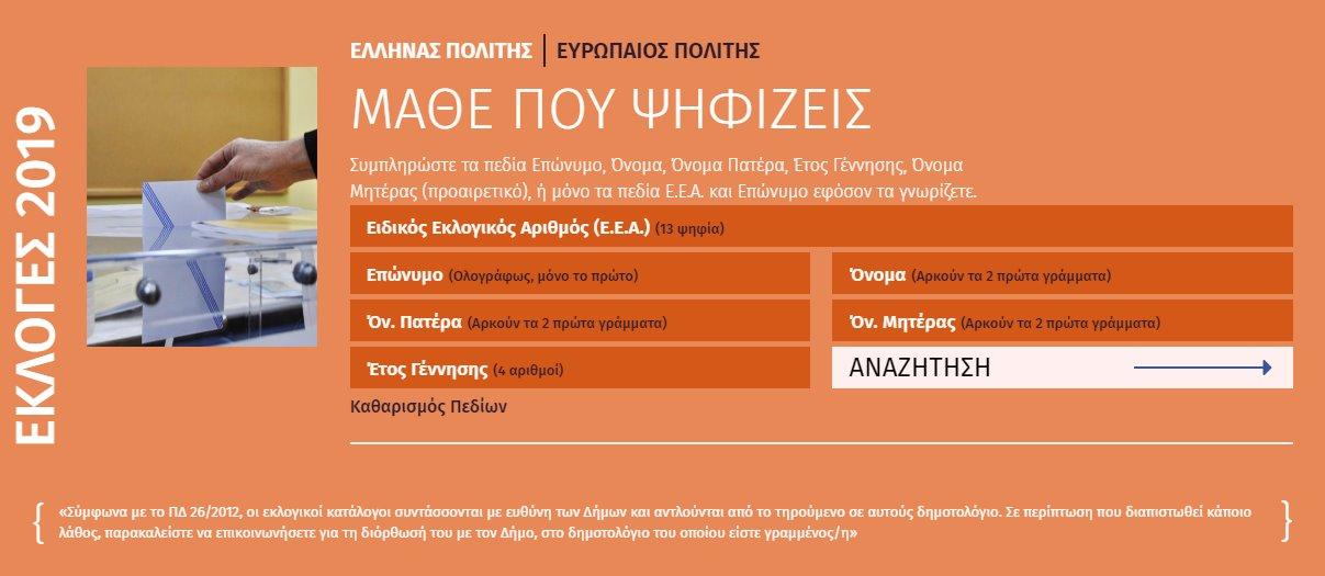 141fb6f27203 ORCHOMENOS-PRESS  Δήμος Θηβαίων  Μάθε που ψηφίζεις