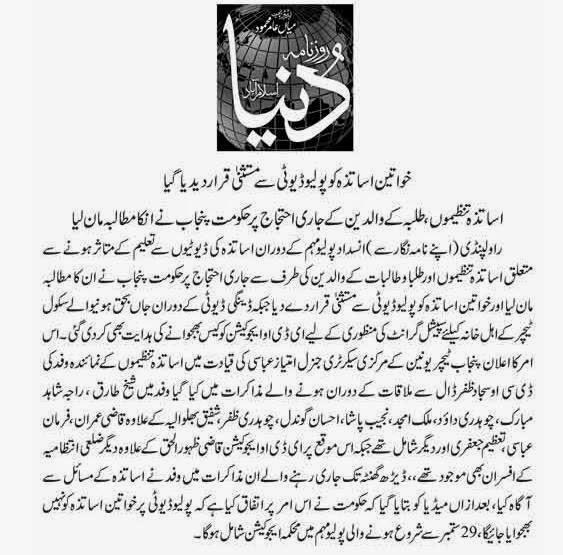 Education Matters in Pakistan