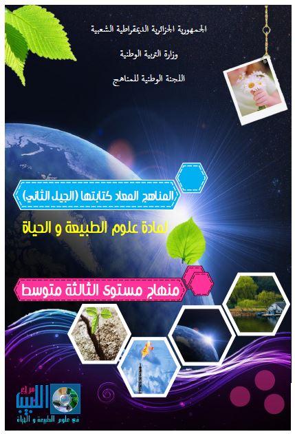 مناهج العلوم الطبيعية للجيل الثاني السنة الثالثة متوسط حمو الهواري